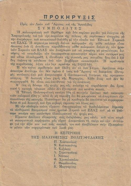 Προκήρυξη της διαλυθείσας πολιτοφυλακής  για την παράδοση όλων των όπλων.