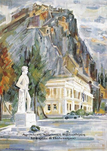 Ο ανδριάντας του Ιωάννη Καποδίστρια στο Ναύπλιο. Ντιάνα Αντωνακάτου.