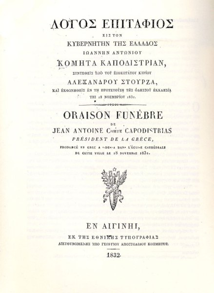 Λόγος Επιτάφιος Εις τον Κυβερνήτην της Ελλάδος Ιωάννην Α. Καποδίστριαν