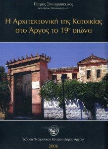Η Αρχιτεκτονική της Κατοικίας στο Άργος το 19ο αιώνα