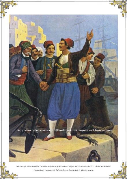 Αντώνης Οικονόμου, «ο Οικονόμος κηρύττει εν Ύδρα την ελευθερίαν». Έργο του Βαυαρού ζωγράφου Πέτερ φον Ες (Peter Von Hess).