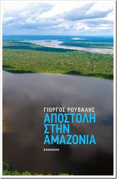 «Αποστολή στην Αμαζονία»