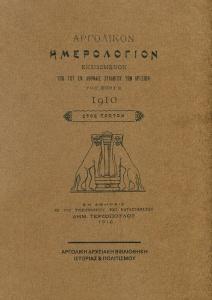Αργολικόν Ημερολόγιον 1910