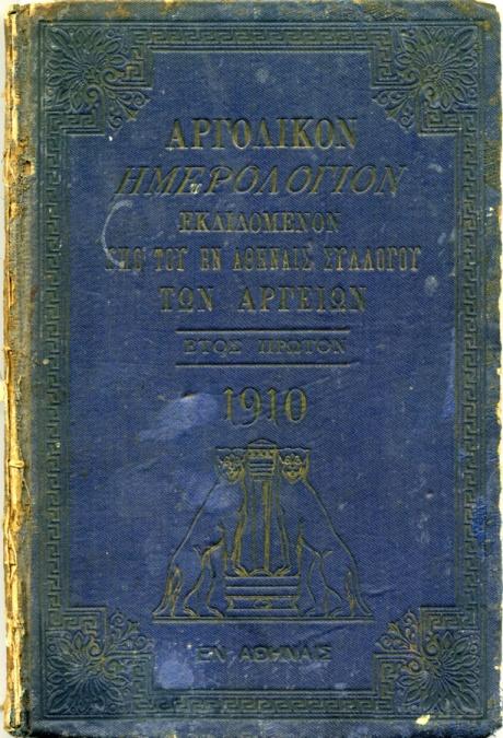 Το εξώφυλλο της πρώτης έκδοσης
