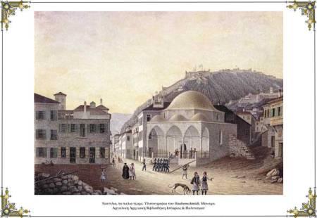 Ναύπλιο, το παλιό τζαμί. Το τέμενος μετατράπηκε κατά τη διάρκεια της Β' Ενετοκρατίας σε χριστιανικό ναό του ρωμαιοκαθολικού δόγματος, αφιερωμένο στον Άγιο Αντώνιο και κατά τον Λαμπρυνίδη, (Ναυπλία 130), παραχωρημένος στους Φραγκισκανούς Πατέρες.  Κατά τη διάρκεια της Β' Οθωμανικής περιόδου χρησιμοποιήθηκε εκ νέου ως μουσουλμανικό τέμενος. Μετά την Απελευθέρωση δικαστήριο, αλληλοδιδακτικό σχολείο, σήμερα λειτουργεί ως χώρος πολιτιστικών εκδηλώσεων και εκθέσεων. Η υδατογραφία είναι του βαυαρού αξιωματικού G. Haubenschmid που  υπηρέτησε στην Ελλάδα κατά την οθωνική περίοδο.