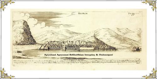 Ναύπλιο - Coronelli Maria Vincenzo