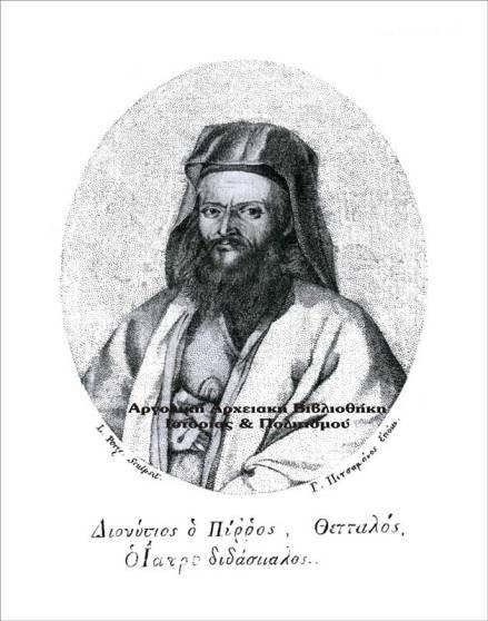 Διονύσιος Πύρρος ο Θετταλός, χαλκογραφία, έργο του Γεράσιμου Πιτσαμάνου (1787-1825), αρχιτέκτονα και ζωγράφου.