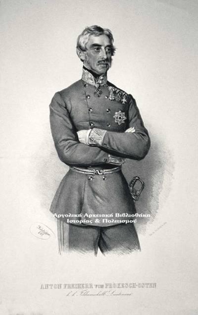 Anton von Prokesch- Osten (Άντον Πρόκες φον Όστεν, 1795 – 1876), αυστριακός συνταγματάρχης, διπλωμάτης και συγγραφέας. Λιθογραφία του Josef Kriehuber, 1855.
