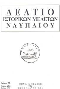 Δελτίο Ιστορικών Μελετών Ναυπλίου