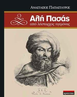 Αλή Πασάς, από λήσταρχος ηγεμόνας