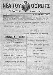 Το πρώτο φύλλο της εφημερίδας «Νέα του Γκέρλιτς (Goerlitz)», στις 3 Νοεμβρίου 1916, που εκδιδόταν στην ομώνυμη πόλη όπου είχαν μεταφερθεί οι περίπου 7.000 άνδρες του Δ΄ Σώματος Στρατού.