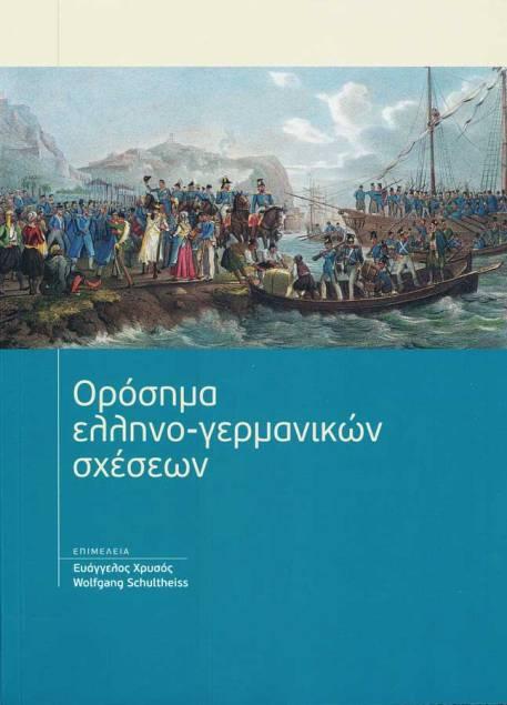 Ορόσημα ελληνο-γερμανικών σχέσεων