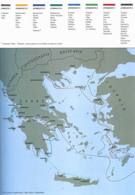 Χάρτης των βασικών δρομολογίων υων επίτακτων σκαφων που εφοδίαζαν τις γερμανικές φρουρές την περίοδο 1943-1944. Παπαδόπουλου Α. Δημητρίου, ΕΛΑΝ, Ελληνικό Λαϊκό Απελευθερωτικό Ναυτικό 1943-1945, Πολεμικές Σελίδες. Τεύχος 14ο, Αύγουστος – Σεπτέμβριος 2007, σελ. 35.