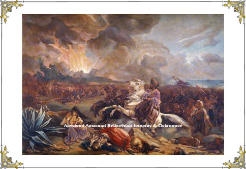 Η επίθεση του Ιμπραήμ Πασά κατά του Μεσολογγίου. Ελαιογραφία του Giuseppe Pietro Mazzola (1748-1838).