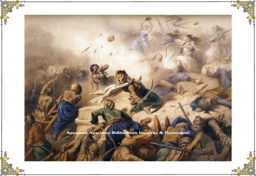Η μάχη των Χριστουγέννων κατά την πρώτη πολιορκία του Μεσολογγίου το 1822. Έργο του Γάλλου ζωγράφου Alphonse de Neuville (1835-1885).