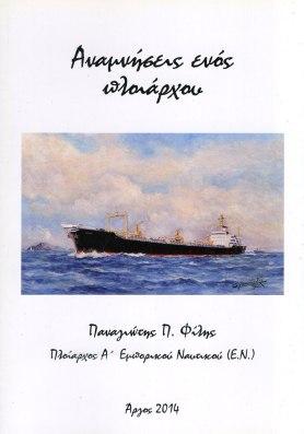 «Αναμνήσεις ενός πλοιάρχου». Πίνακας εξωφύλλου: Το πλοίο M/V GENE, έργο του Γιαπωνέζου ζωγράφου G. Yamataka.