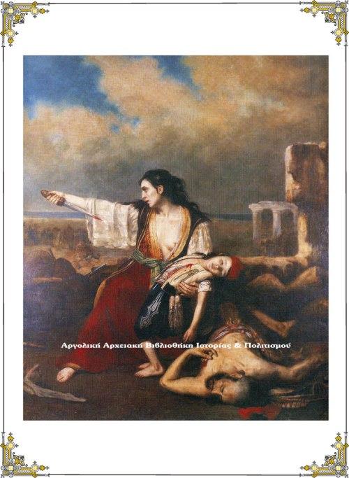 Σκηνή από τις τελευταίες στιγμές του Μεσολογγίου. Μεσολογγίτισσα έχει σκοτώσει το παιδί της, τον Τούρκο που αποπειράθηκε να τη βιάσει και ετοιμάζεται να αυτοκτονήσει. Ελαιογραφία του François-Émile de Lansac, 1827. Πινακοθήκη Δήμου Μεσολογγίου.