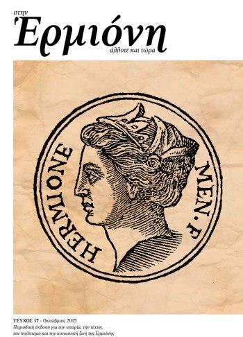 Περιοδικό «Στην Ερμιόνη Άλλοτε και Τώρα». Εξώφυλλο:Από τη σπανιότατη έκδοση του βιβλίου (σελ.55) του G. Rouillι «Promptuarii Iconum Insigniorum», (Κατάλογος Χαρακτικών Εικόνων) Lyon, France 1553.