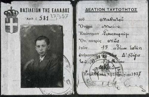 Σχολική ταυτότητα του Μωυσή Γιουσουρούμ, 1937. Μαθητής του Θ' Γυμνασίου Αθηνών. Φωτογραφικό Αρχείο ΕΜΕ.