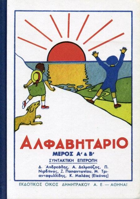Αλφαβητάριο 1935, Συντακτική επιτροπή: Δημ. Ανδρεάδης, Α. Δελμούζος, Π. Νιρβάνας, Ζ. Παπαντωνίου, Μ. Τριανταφυλλίδης, Κ. Μαλέας (εικονογράφηση).