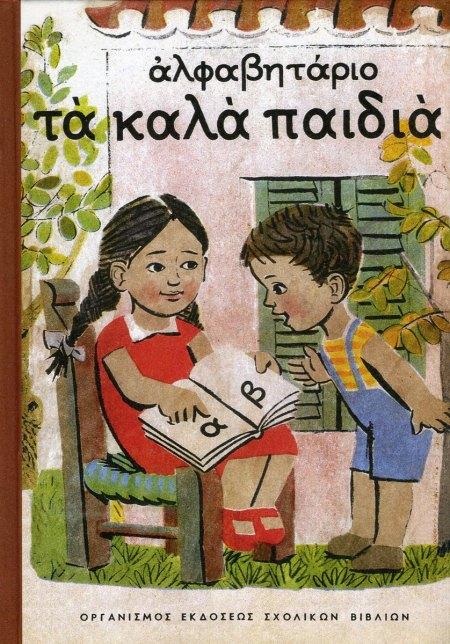 Αλφαβητάριο τα καλά Παιδιά, Επαμεινώνδα Γεραντώνη, εικονογράφηση Κώστα Π. Γραμματόπουλου, πρώτη έκδοση 1949, ΟΕΔΒ.