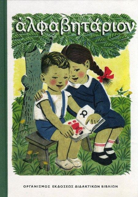 «Αλφαβητάριον», Ι. Κ. Γιαννέλη, Γ. Σακκά, εικονογράφηση Κώστα Π. Γραμματόπουλου, όγδοη έκδοση 1969, ΟΕΔΒ.