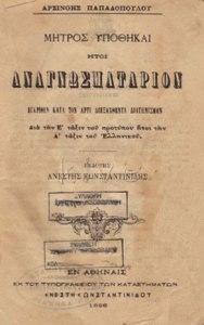 Αναγνωσματαρίον, Αρσινόης Παπαδοπούλου, 1896.