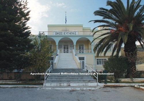 Το Γηροκομείο Άργους, πρώην Ορφανοτροφείο. Φωτογραφία: Ηλίας Αντωνάκος, 2015.