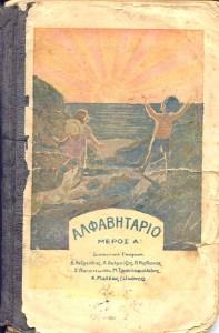 Δημ. Ανδρεάδη, Α. Δελμούζου κ.ά, Αλφαβητάριο. Αθήνα 1925. (Α΄ έκδοση 1918). «Το Αλφαβητάρι με τον Ήλιο», καρπός της εκπαιδευτικής μεταρρύθμισης του 1917. Εικονογράφηση Κ. Μαλέας.