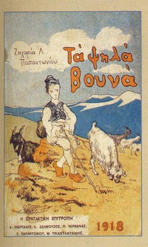 Ο ριζικός γλωσσικός και παιδαγωγικός νεωτερικός αναπροσανατολισμός της κρατικής εκπαιδευτικής πολιτικής την οποία ακολούθησε το υπουργείο Παιδείας από το 1917 ως το 1920 αποτυπώθηκε πλήρως και καθαρά σε δύο διδακτικά βιβλία: Το Αλφαβητάριο (Αλφαβητάρι με τον ήλιο το αποκάλεσαν παιδιά και μεγάλοι), «χυμένο από την ψυχή του Δελμούζου» κατά το χαρακτηρισμό του Μανόλη Τριανταφυλλίδη, και τα Ψηλά βουνά, γραμμένο και εικονογραφημένο από τον Ζαχαρία Παπαντωνίου. Μισόν αιώνα αργότερα, το 1975, ορίστηκε πάλι από το κράτος αναγνωστικό της γ' δημοτικού, ενώ έχει παράλληλα μια αδιάκοπη πορεία ως δημοφιλές ελεύθερο παιδικό ανάγνωσμα. Δημοσιεύεται στο βιβλίο: «Από το κοντύλι στον υπολογιστή», Αθήνα, 2008.