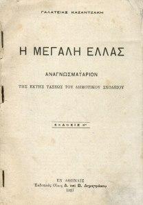 Γαλάτειας Καζαντζάκη, Η Μεγάλη Ελλάς. Εκδοτικός οίκος Δημητρίου και Πέτρου Δημητράκου, Αθήνα, 1927.