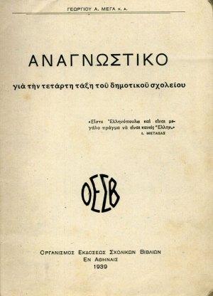 Γεωργίου Μέγα κ.ά., Αναγνωστικό. ΟΕΣΒ, Αθήνα, 1939.