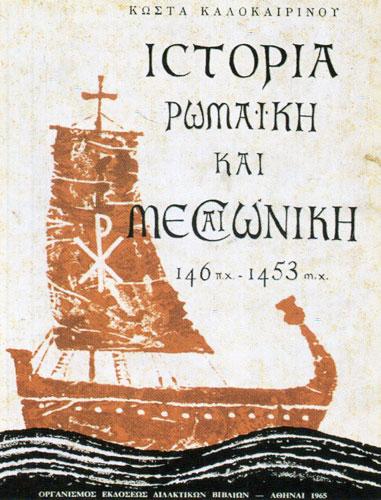 Ιστορία Ρωμαϊκή και Μεσαιωνική του Κώστα Καλοκαιρινού, της γ' γυμνασίου. Για τρίτη (ως τότε) φορά (μετά το «να καώσι» του 1921 και τις πυρές του 1936) το 1965 η κυβέρνηση «των Αποστατών» εκδήλωσε την πρόθεση να εξαφανίσει (εκσυγχρονισμένα τώρα, με πολτοποίηση) διδακτικά βιβλία της Μεταρρύθμισης. Κύρια (αλλά όχι μόνη) αφορμή του κατατρεγμού η Ιστορία Ρωμαϊκή και Μεσαιωνική του Κώστα Καλοκαιρινού, της γ' γυμνασίου.
