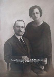 Ιωάννης και Αρτεμισία Λαλουκιώτη, δεκαετία 1930. Αρχείο: Γηροκομείο Άργους.