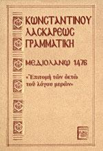 Κωνσταντίνου Λασκάρεως, Γραμματική, Μεδιολάνω, 1476, «Επιτομή των Οκτώ του Λόγου Μερών».