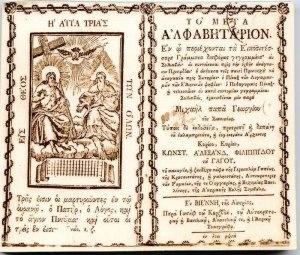 Το «Μέγα Αλφαβητάριο» εκδόθηκε στη Βιέννη το 1771 από τον Μιχαήλ Παπά Γεώργιο του Σιατιστέως, Το αρχαιότερο Νεοελληνικό αλφαβητάριο.