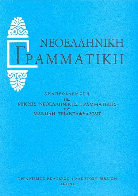 Νεοελληνική Γραμματική του Μανόλη Τριανταφυλλίδη (εκδ. ΟΕΔΒ)