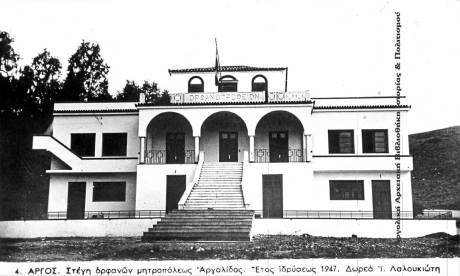 Το Ορφανοτροφείο του Άργους