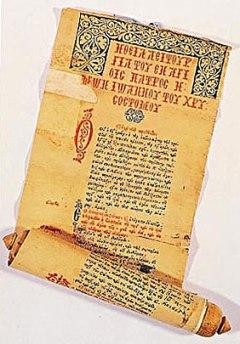 Σπάνιο έντυπο ειλητάριο με τη λειτουργία του Ιωάννη του Χρυσόστομου, Βενετία, 1549. Σινά, Μονή Αγίας Αικατερίνης.