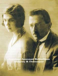 Ο Ανδρέας Φίλης με την γυναίκα του Βασιλική.