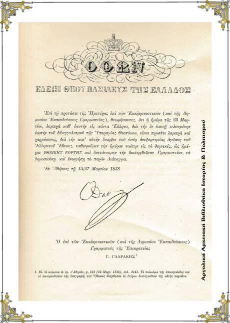 Διάταγμα για την καθιέρωση της 25ης Μαρτίου ως Εθνικής Εορτής.