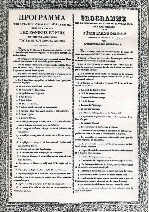 Πρόγραμμα εορτασμού της 25ης Μαρτίου 1838 (παραμονή εορτής).
