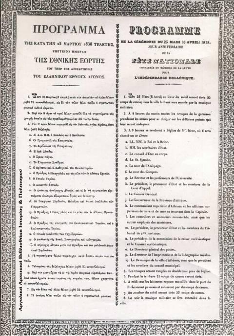 Πρόγραμμα εορτασμού της 25ης Μαρτίου 1838. Για τον εορτασμό της 25ης Μαρτίου 1838, εξεδόθησαν δύο προγράμματα, στο ένα εκ των οποίων ανακοινώνονται οι τελετές της παραμονής 24ης Μαρτίου.