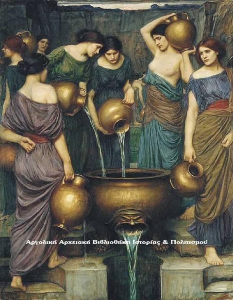 Οι Δαναΐδες (1906). Τζον Γουίλιαμ Γουότερχαουζ (John William Waterhouse, 1849 – 1917).