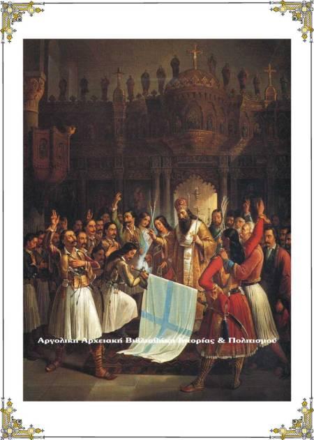 Βρυζάκης Θεόδωρος, «Ο Παλαιών Πατρών Γερμανός ευλογεί τη σημαία της Επανάστασης», Λάδι σε μουσαμά ,164 x 126 εκ., 1865, Εθνική Πινακοθήκη. Ο ευσεβής και συγκινητικός θρύλος για την κήρυξη του Αγώνα στην Αγία Λαύρα στις 25 Μαρτίου 1821, εκφράζει βαθύτατα το πνεύμα του Αγώνα. Θρησκεία και Πατρίδα γυρεύουν τη λύτρωση, τη λευτεριά.