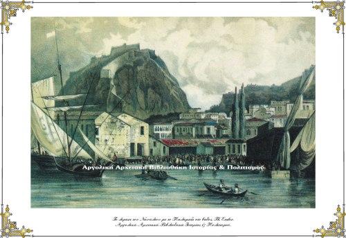 Τo λιμάνι του Ναυπλίου με το Παλαμήδι στο βάθος, Th. Ender.