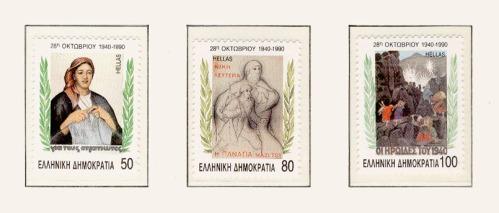 Ελληνικά Γραμματόσημα. Έκδοση «50 χρόνια