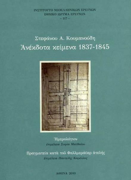 Στέφανου Α. Κουμανούδη - Ανέκδοτα κείμενα 1837-1845.