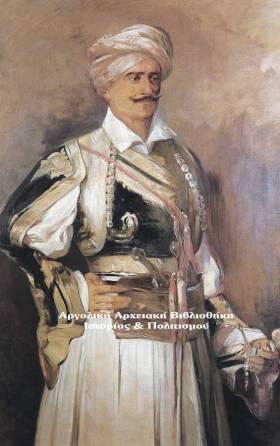 Προσωπογραφία του αγωνιστή Βάσου Μαυροβουνιώτη (1797-1847). Λάδι σε μουσαμά, έργο του Νικηφόρου Λύτρα, Μουσείο Μπενάκη.