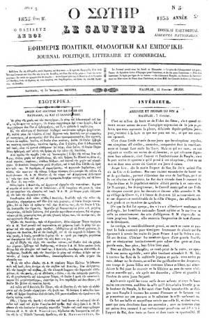 Ο «Σωτήρ, εφημερίς πολιτική, φιλολογική και εμπορική» του Ν.Σκούφου εκδιδόταν στο Ναύπλιο από τον Ιανουάριο του 1834 έως τον Μάρτιο του 1835, όταν και διέκοψε μετά τη δίκη στην οποία οδηγήθηκε ο συντάκτης του για προσβολή της Αρχής, εξαιτίας πολιτικού άρθρου. Επανεκδόθηκε στην Αθήνα μετά το 1838, με συντάκτη τον Π.Σκούφο, και διέκοψε οριστικά το ίδιο έτος. Διέθετε αντικυβερνητικό πνεύμα, έντονη επικριτική στάση προς την Αντιβασιλεία αλλά φιλοβασιλική διάθεση. Στο 5ο φύλλο, 31 Ιανουαρίου 1835, ο συντάκτης περιγράφει με γλαφυρό ύφος την επίσκεψη του Όθωνα στο Ναύπλιο για την επέτειο της αφίξεώς του στην Ελλάδα μετά από την πρόσκληση των ναυπλιακών αρχών.